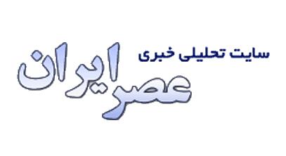 خبرگزاری عصر ایران