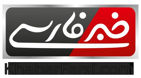 خبرگزاری خبر فارسی