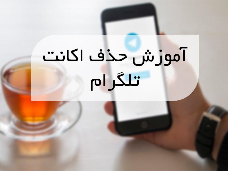 ساده ترین روش حذف اکانت تلگرام