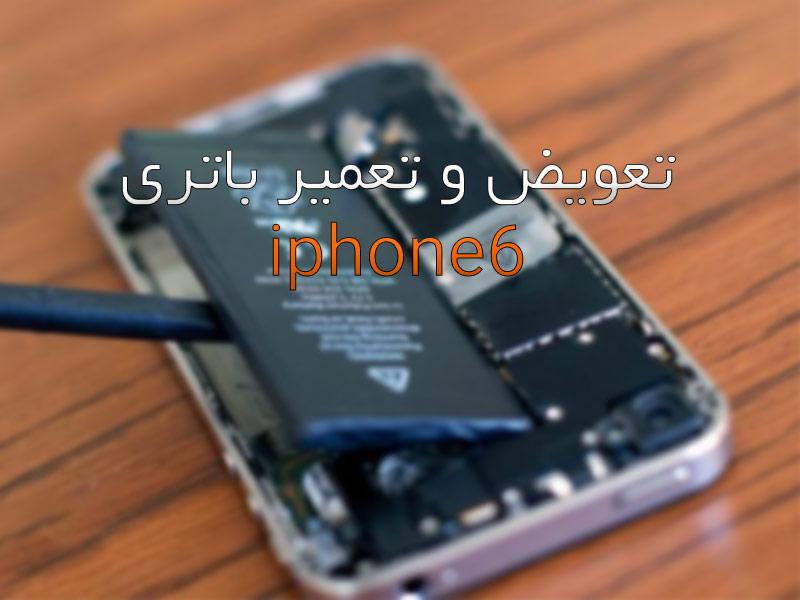 تعمیر و تعویض باتری آیفون 6