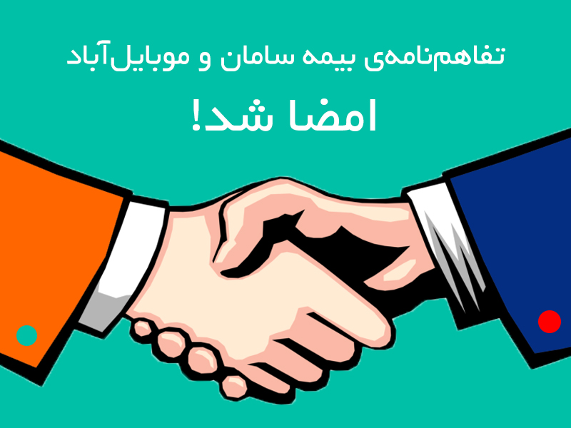 تفاهم نامه ی بیمه سامان و موبایل آباد امضا شد!