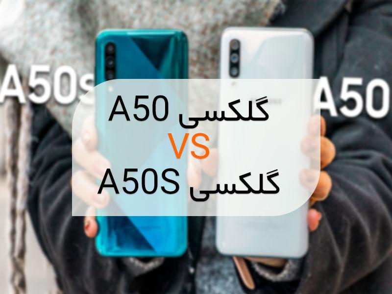 مقایسه گلکسی A50 با گلکسی A50s- کدام را بخریم؟!