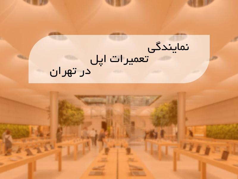 نمایندگی تعمیرات اپل در تهران