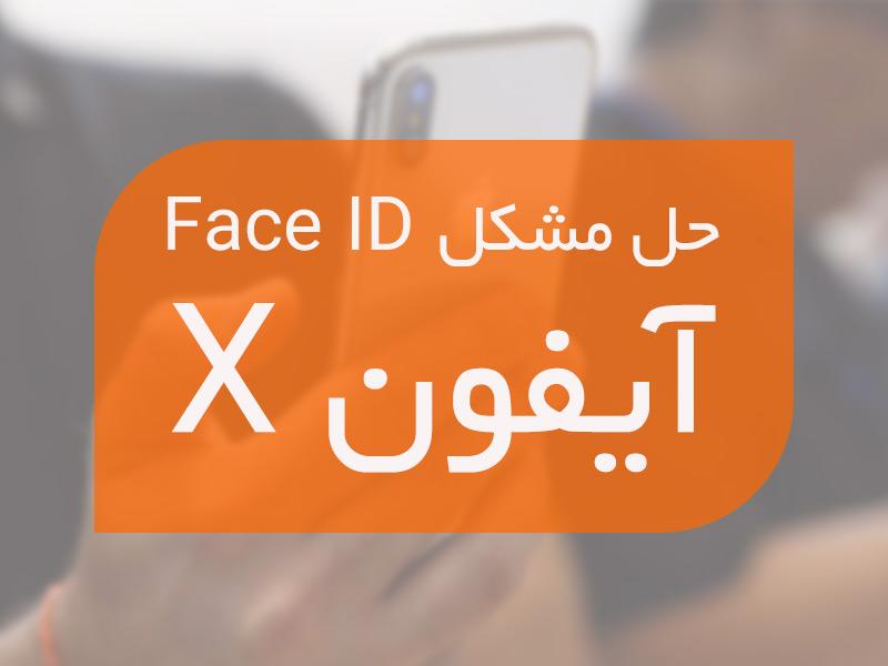 حل مشکل Face ID آیفون ایکس