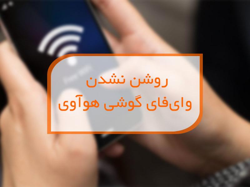 روشن نشدن وایفای گوشی هوآوی