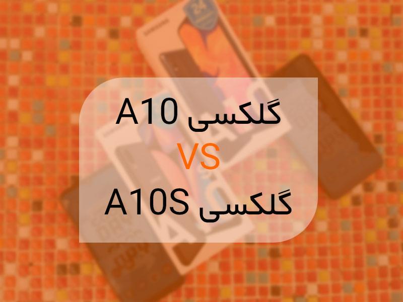 مقایسه گلکسی A10 با گلکسی A10S