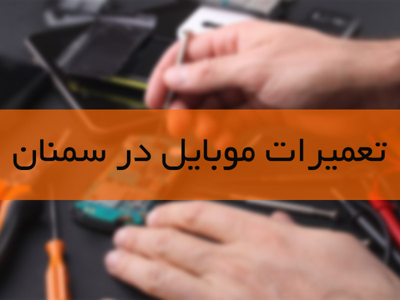 تعمیرات موبایل در سمنان