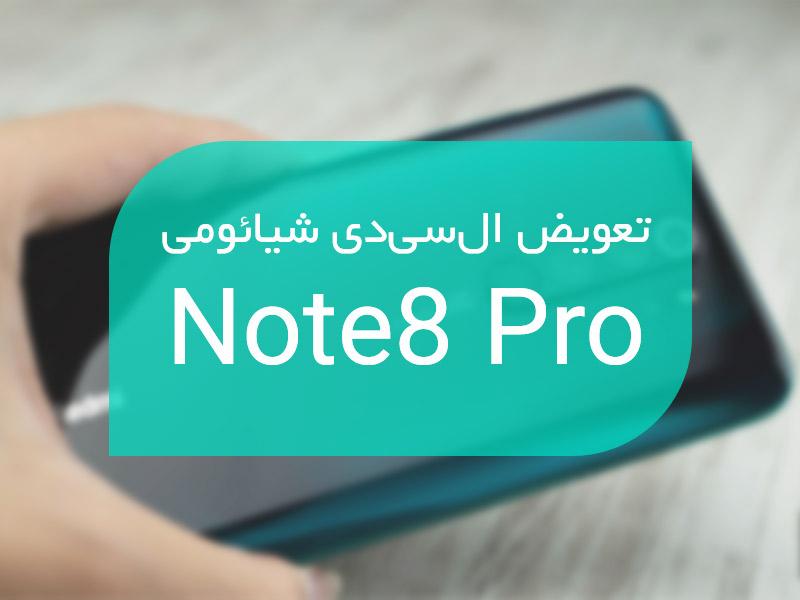 تعویض ال سی دی شیائومی Note8 pro