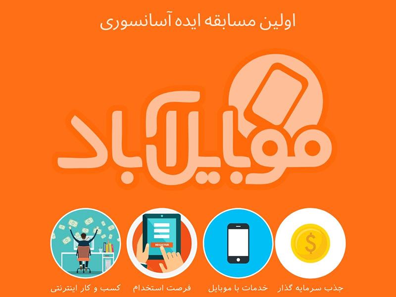 برگزاری رویداد ایده یابی با همراهی موبایل آباد در دانشگاه آزاد تهران شمال