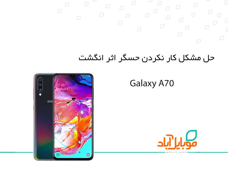 حل مشکل کار نکردن حسگر اثر انگشت در Galaxy A70