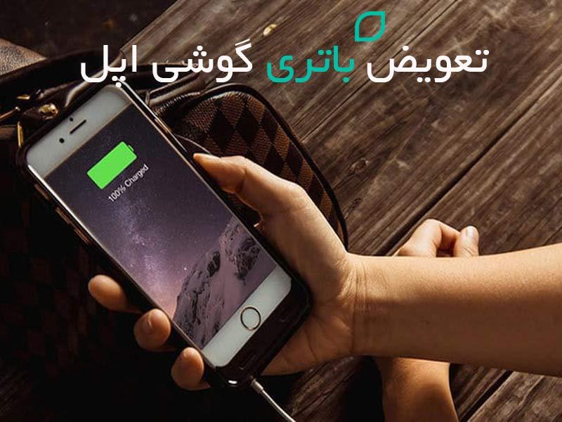 تعویض باتری  گوشی اپل