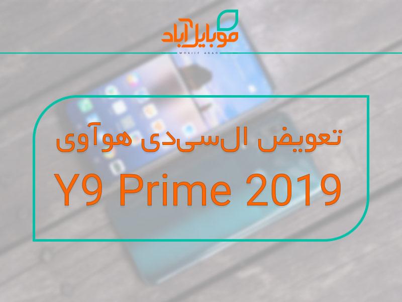 تعویض السیدی هوآوی Y9 Prime 2019