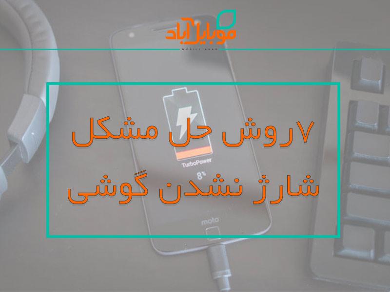 7 روش برای حل مشکل شارژ نشدن گوشی