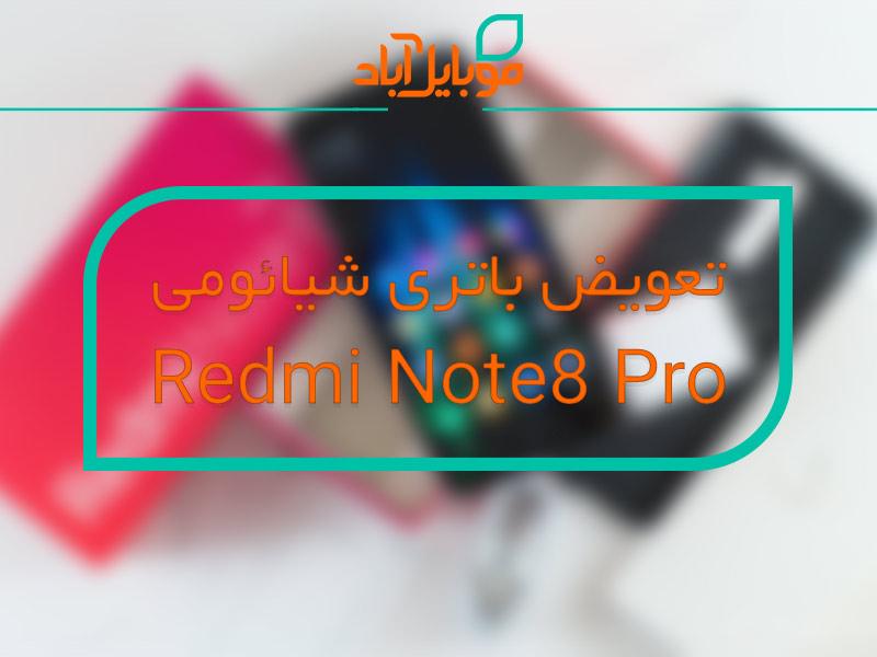 تعویض باتری شیائومیRedmi Note8 Pro  |  آیا باتری Redmi Note8 Pro  ارزش تعویض دارد؟