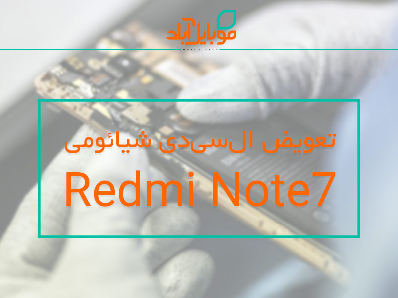 تعویض السیدی شیائومی Redmi Note7 | راهنمای جامع تعمیرات السیدی