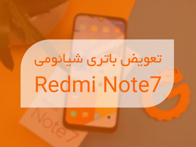 تعویض باتری گوشی شیائومی Redmi Note7 | آیا باتری Redmi Note7 ارزش تعویض دارد؟