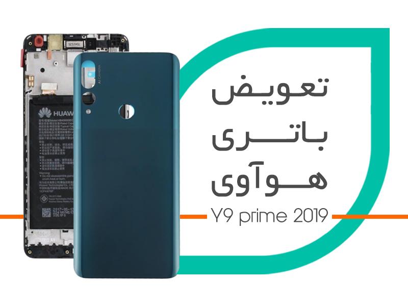 تعویض باتری هوآوی Y9 Prime 2019