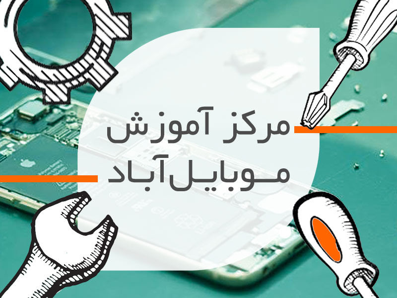 مرکز آموزش موبایل آباد