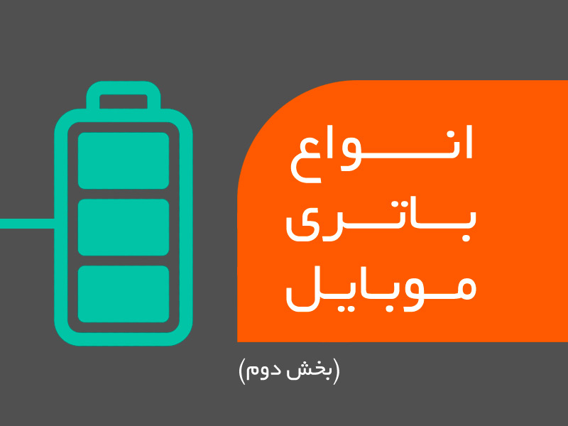 انواع باتری موبایل(بخش دوم)