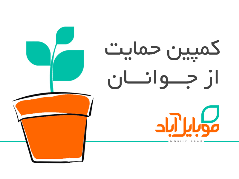 کمپین حمایت از جوانان