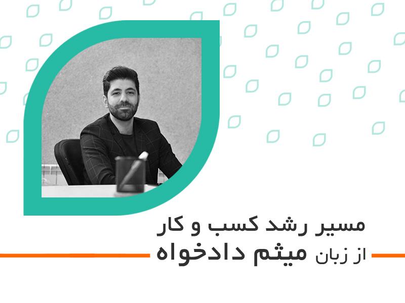 در مسیر رشد کسب و کار _ مصاحبه با مدیرعامل مجموعه موبایل  آباد