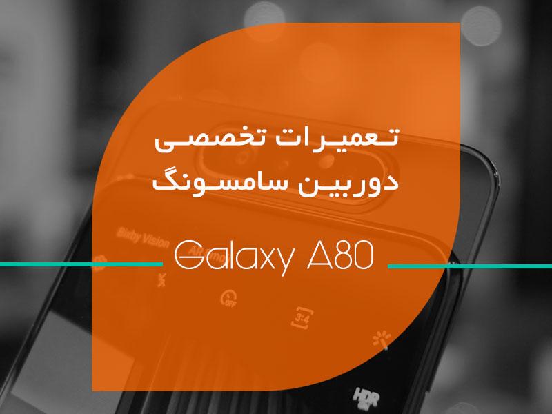 تعمیرات تخصصی دوربین گوشی گلکسی A80