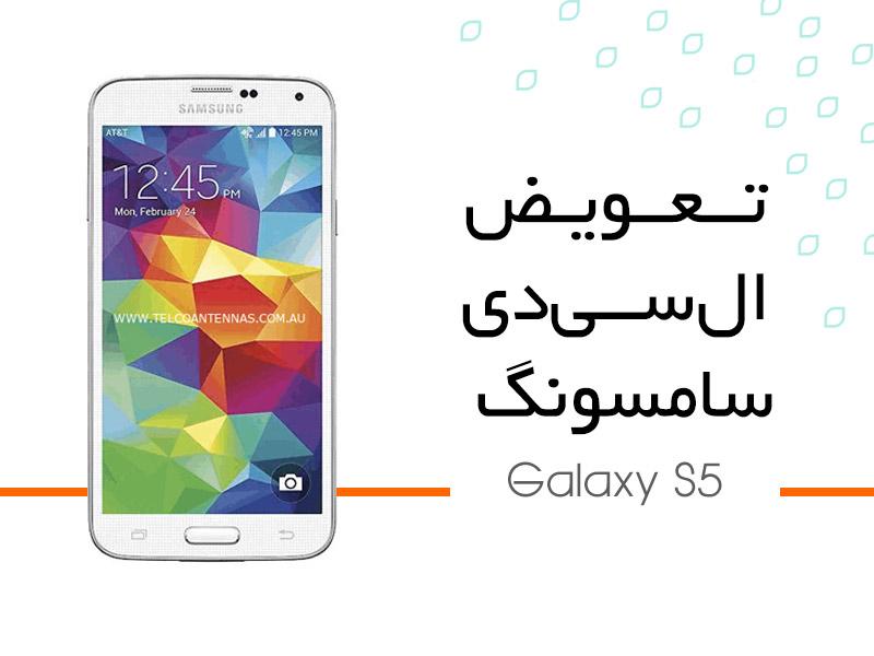 تعویض تاچ و ال سی دی Galaxy S5