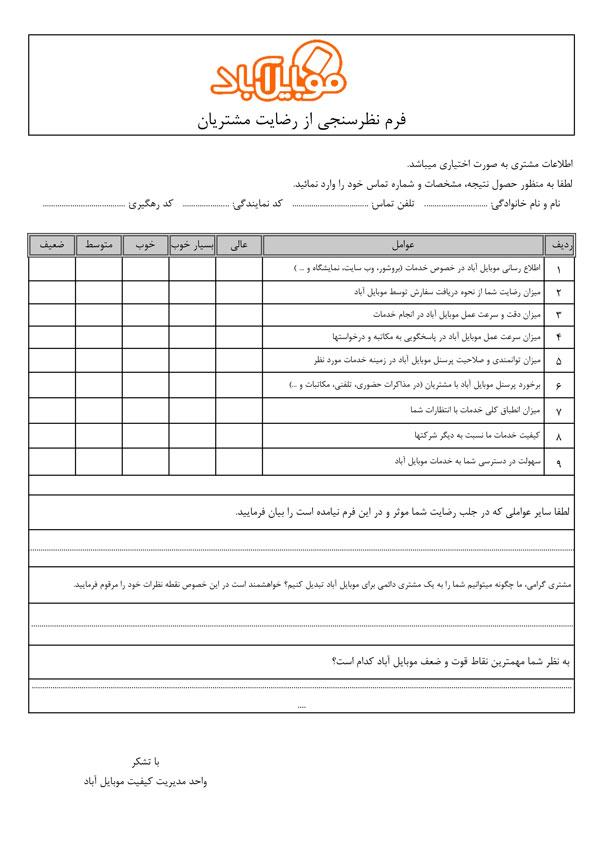 فرم ثبت شکایت موبایل آباد